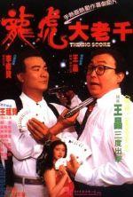 The Big Score - 1990
