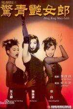 Hong Kong Showgirls - 1996