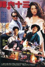 Bloody Revenge - 1993