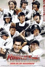 Rookies the Movie: Graduation - 2009