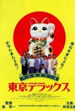 Tokyo Deluxe - 1995