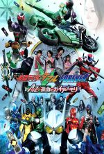 Kamen Rider W Forever: A to Z/The Gaia Memories of Fate - 2010