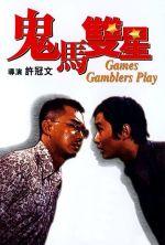 Games Gamblers Play - 1974