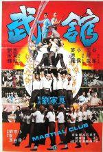 Martial Club - 1981