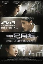 Who Is Undercover - 2014