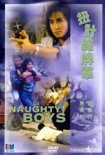Naughty Boys - 1986