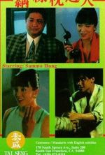 Slickers vs. Killers - 1991