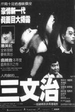 Double Decker - 1984