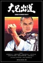 Raiders of Buddhist Kung Fu - 1981
