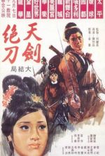 The Sword and Knife (Conclusion) - 1968