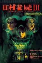 The Wicked Ghost III: The Possession - 2002
