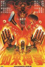 Buddha's Palm - 1982