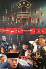 Lai Shi, China's Last Eunuch - 1987