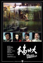 The Imperial Swordsman - 1972