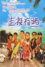 Runaway - 2001