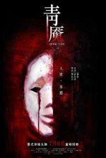 Nightmare - 2012