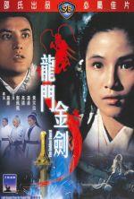 The Golden Sword - 1969