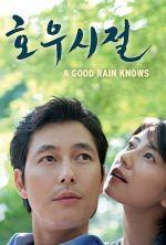 A Good Rain Knows - 2009