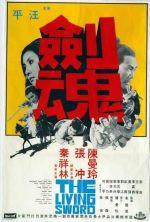 The Living Sword - 1971