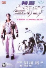 Asian Connection - 1995