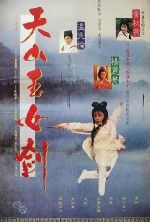 The Tale Of A Heroine - 1993