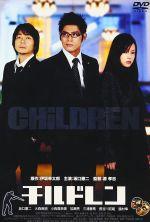 CHiLDREN - 2006