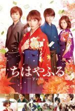 Chihayafuru Part II - 2016