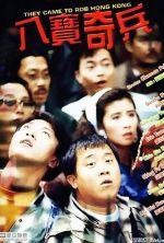 They Came to Rob Hong Kong - 1989