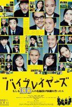 Supporting Actors 2: Moshimo 100-nin Meiwakiyaku ga Eiga o Tsukuttara - 2021