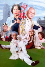 The Shaolin Kids in Hong Kong - 1994