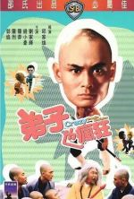 Crazy Shaolin Disciples - 1985