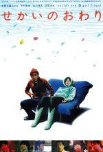 World's End / Girl Friend - 2005