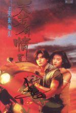 A Moment of Romance II - 1993