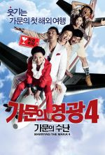 Marrying the Mafia 4: Family Ordeal - 2011
