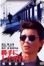Suit Yourself or Shoot Yourself!! The Heist - 1995