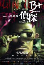 The Detective 2 - 2011