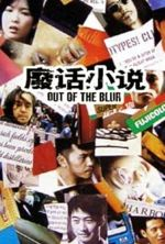 Out of the Blur - 1996