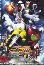Kamen Rider x Kamen Rider Fourze & OOO Movie Taisen Mega Max - 2011