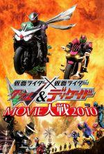 Kamen Rider × Kamen Rider W & Decade: Movie War 2010 - 2009