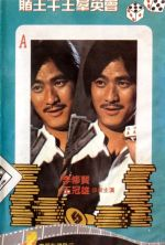 The Stunning Gambling - 1982