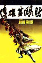 The Brave Archer - 1977