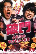 Hamon: Yakuza Boogie - 2017