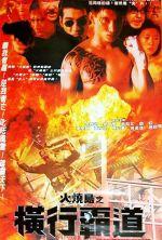 Jail in Burning Island - 1997