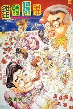 Muto Bontie - 1996