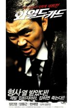 Wild Card - 2003