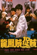 License to Steal - 1990