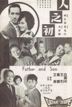 Father and Son - 1963