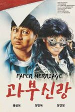 Paper Marriage - 1988