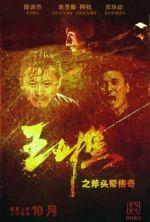 Fu Tou Bang Quan Qi - 2013