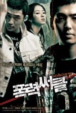Gangster High - 2006